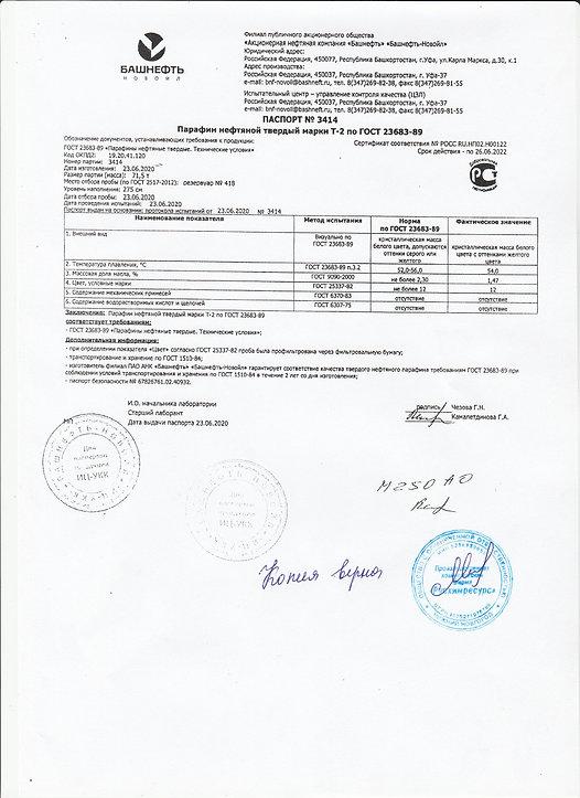 Т-2 ПАРАФИН ГОСТ 23683-89 от 23.06.2020-