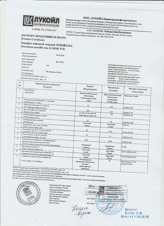 П-2 ПАРАФИН СТО 05747181-013-2011 СТРУЖК