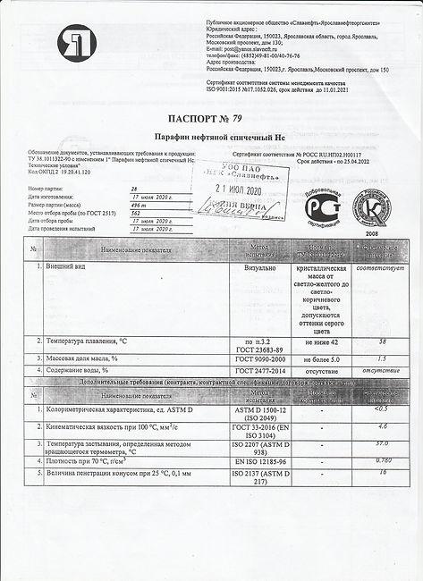 НС ПАРАФИН ТУ 38.1011322-90 от 21.07.202