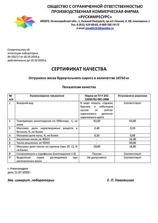 БУРОУГОЛНЫЙ-ВОСК-ТУ-У-245-23690792-005-2