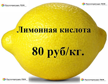 Лимонная кислота.jpg