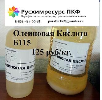 Олеиновая кислота Русхимресурс.jpg