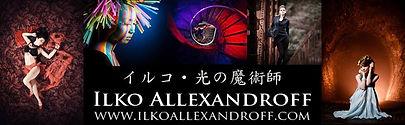 イルコ・光の魔術師 Ilko ALLEXANDROFF