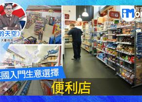 【英倫的天空@iM網欄】英國入門生意選擇 - 便利店