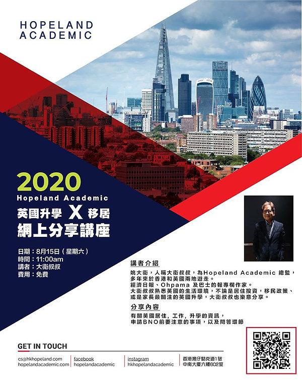 2020英國升學X移居網上分享講座