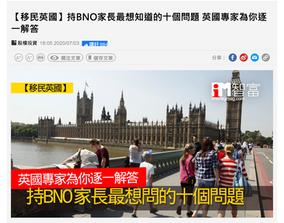 【移民英國】持BNO家長最想知道的十個問題 英國專家為你逐一解答