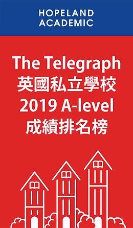The Telegraph 英國私立學校2019 A-level 成績排行榜