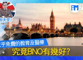 【英倫的天空@iM網欄】近乎免費的教育及醫療 究竟BNO有幾好?