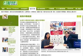 EDU進修生活Plus.hk