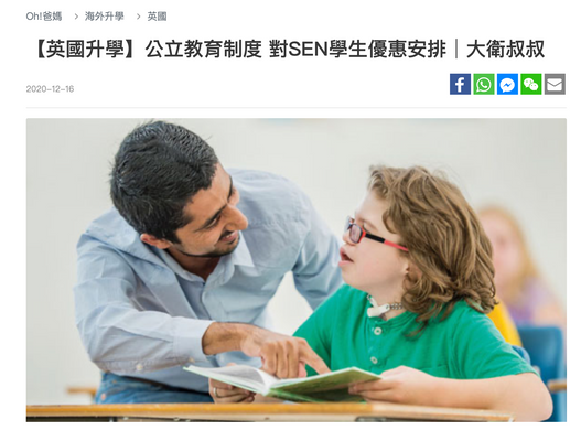 【英國升學】公立教育制度 對SEN學生優惠安排│大衛叔叔