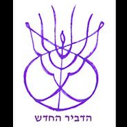 Hadvir Hachadash school Jerusalem.png