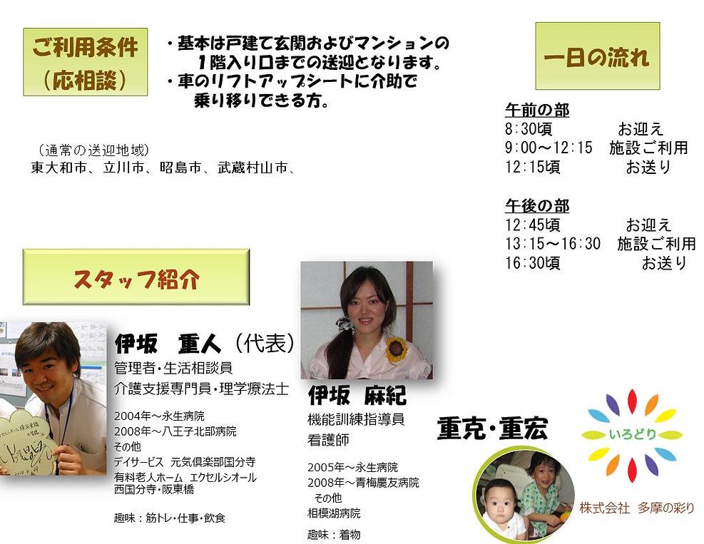 営業宣伝22.jpg