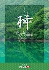 19梓(旅).jpg