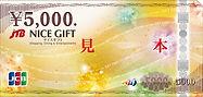 ナイスギフト5000円.jpg