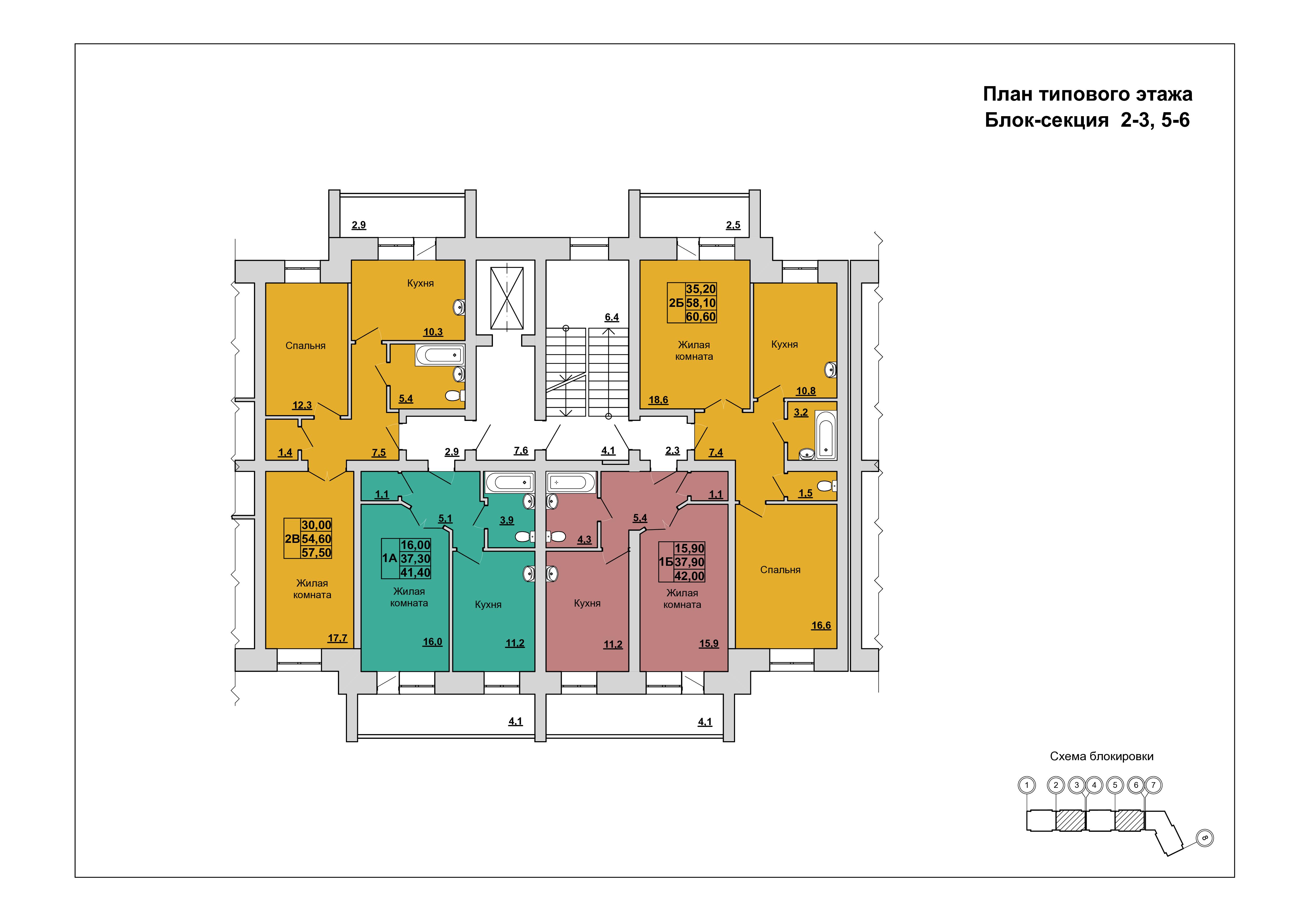 План Типового этажа.Блок-секция 2-3,5-6.