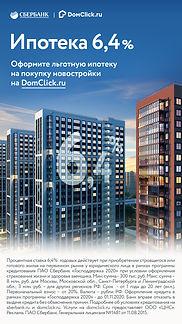 ипотека 6,4_socseti_1080x1920px.jpg