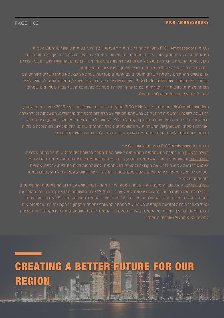 Abu Dhabi Delegation 2021-page-003.jpg