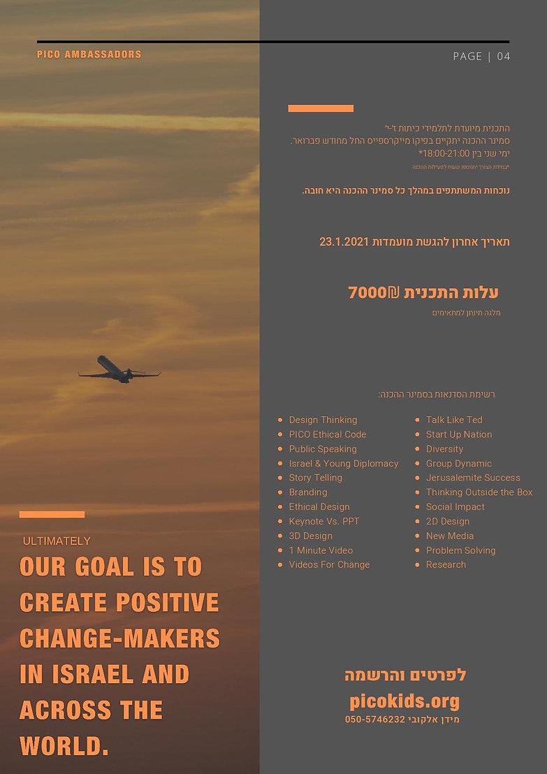 Abu Dhabi Delegation 2021-page-004.jpg