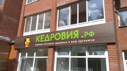 кедровия.рф
