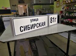 Световая адресная табличка ГОСТ Томск