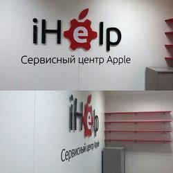 I-help вывеска
