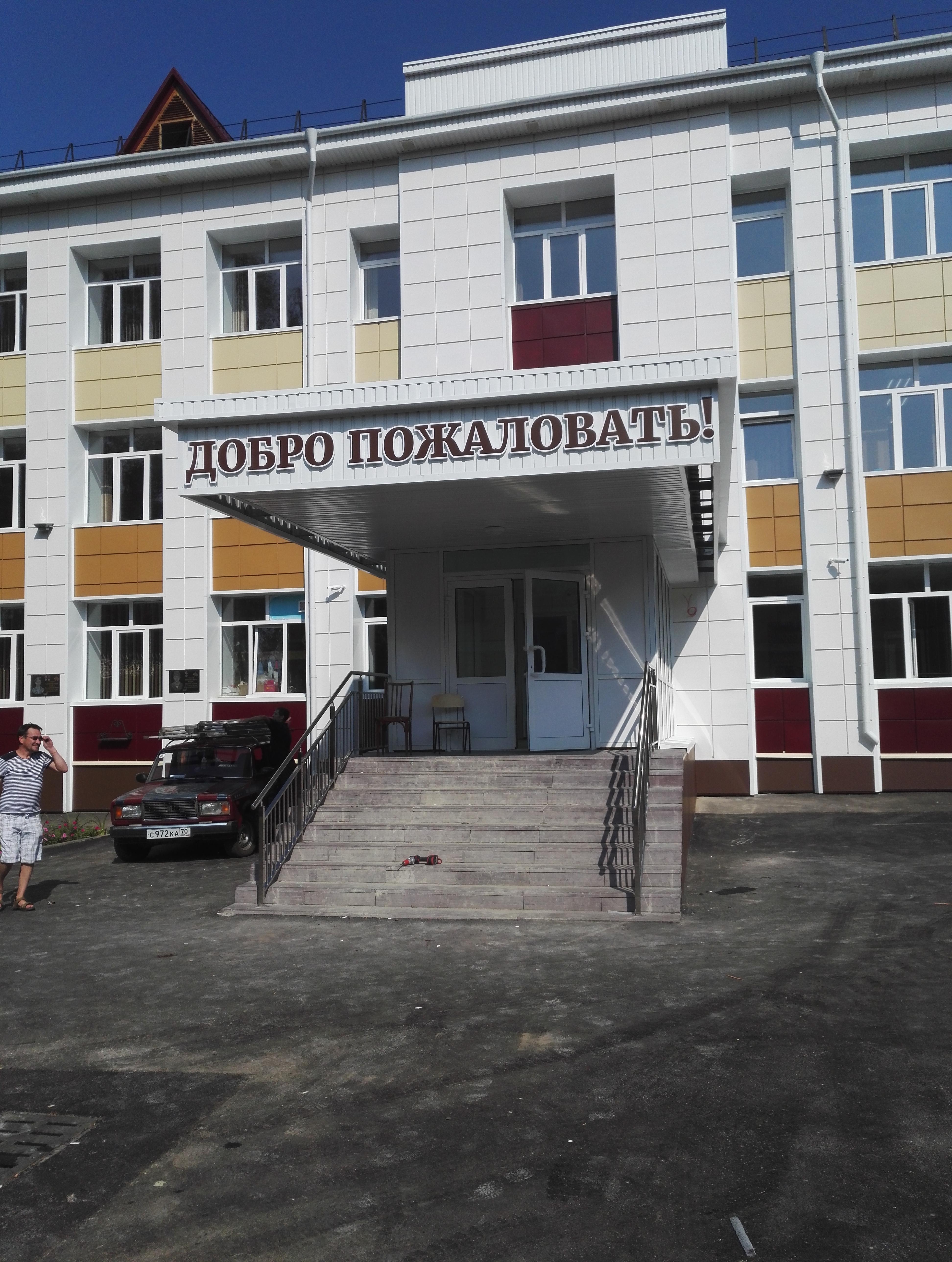 Вывеска школа №32