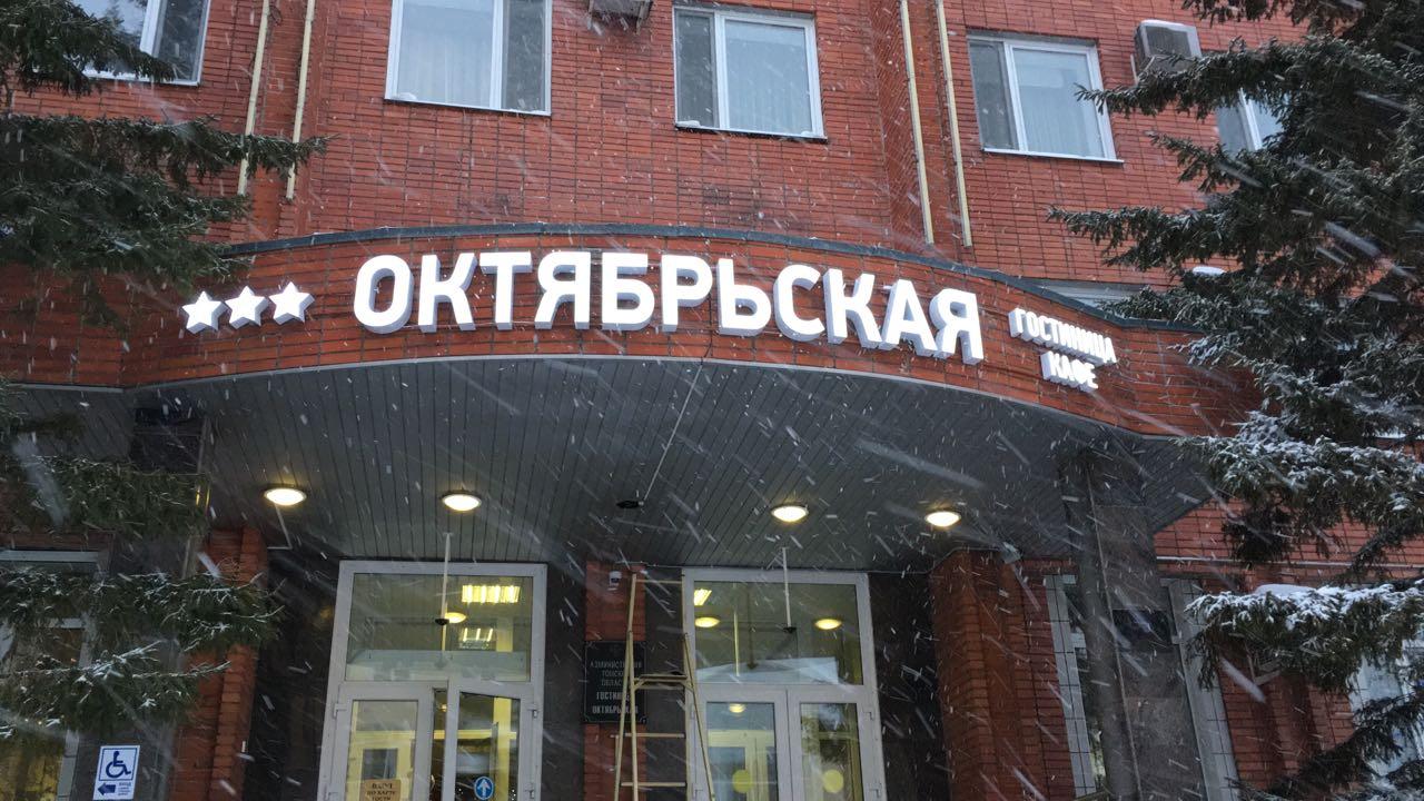 Гостиница Октябрьская объемные световые буквы