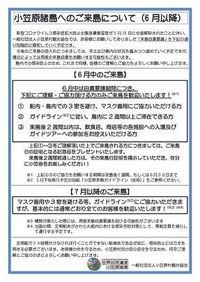 6月7月のご来島について.jpg