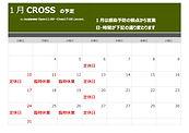 1月CROSS お休みの予定.jpg