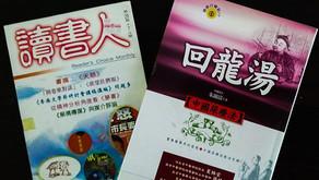 中國醫學的尿療法