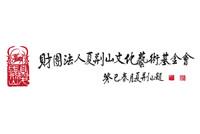 財團法人夏荊山文化藝術基金會