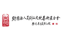 Xia Jing Shan Arts & Culture Foundation