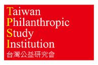 台灣公益研究會