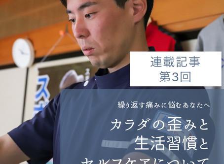 【連載記事 第3回】