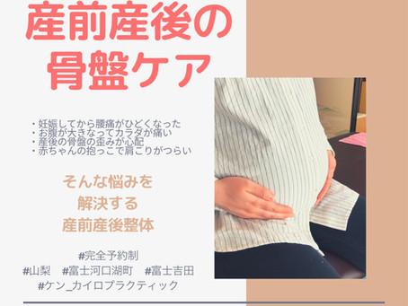 【産前産後の骨盤ケア@KC】