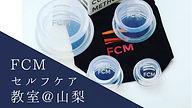 FCMセルフ教室バナー①.jpg