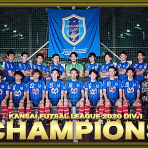 関西フットサル1部リーグ2020 優勝🏆