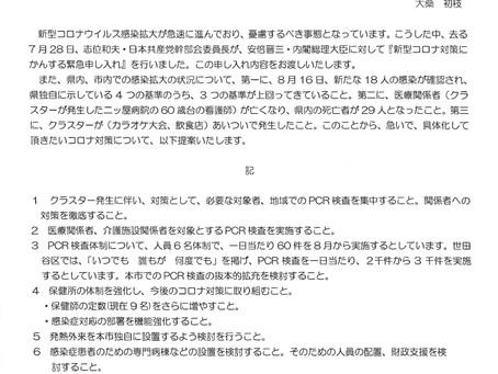 コロナ対策についての各部局への申入れ(8/17)