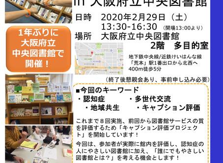 【2/29・土】第9回認知症から考える 多世代交流と地域共生のための図書館とは? in 大阪府立中央図書館