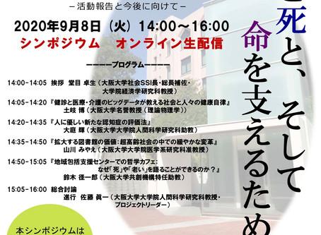 【9月8日14:00-16:00 オンライン生配信】シンポジウム「生と死と、そして命を支えるために」開催のお知らせ