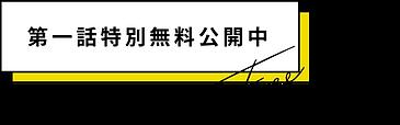 第一話ダイジェスト版無料公開話-01.png