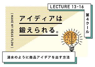 startline_lectures-26.png