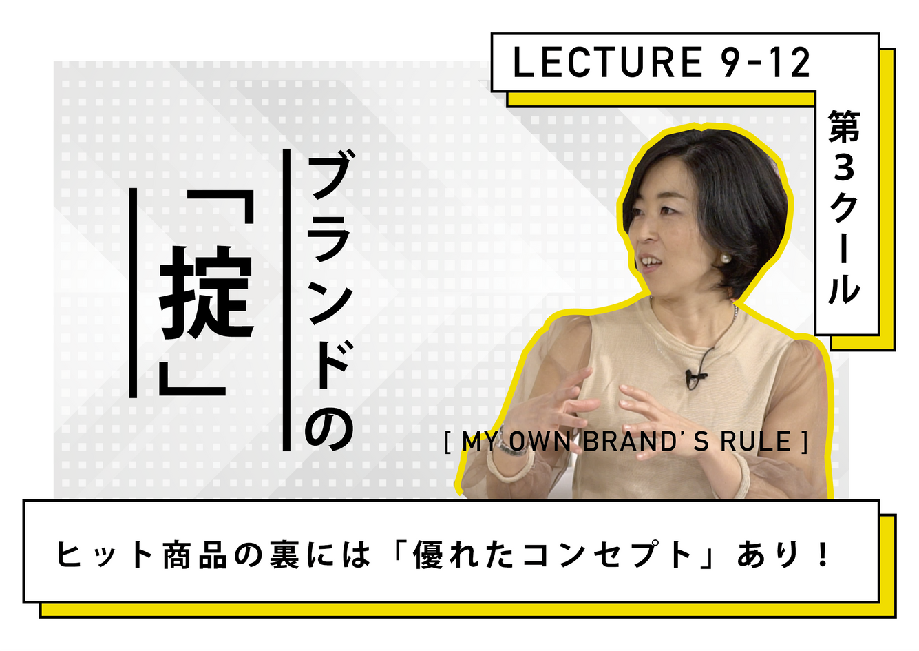 startline_lectures-25.png