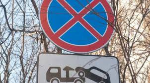 По решению Верховного Суда из ПДД могут исключить два дорожных знака