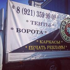 Тент 4м с рекламой 12000 руб. без рекламы - 15000 руб.