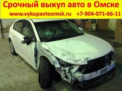 Выкуп аварийных автомобилей в Омске