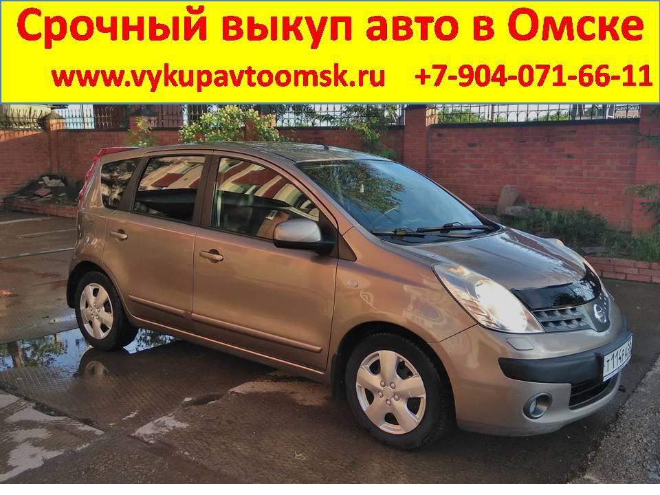 Срочный выкуп автомобилей в Омске 5