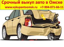 Выкуп битых авто в Омске
