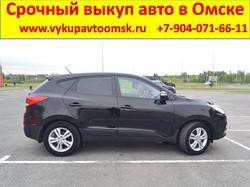 Выкуп автомобилей в Омске