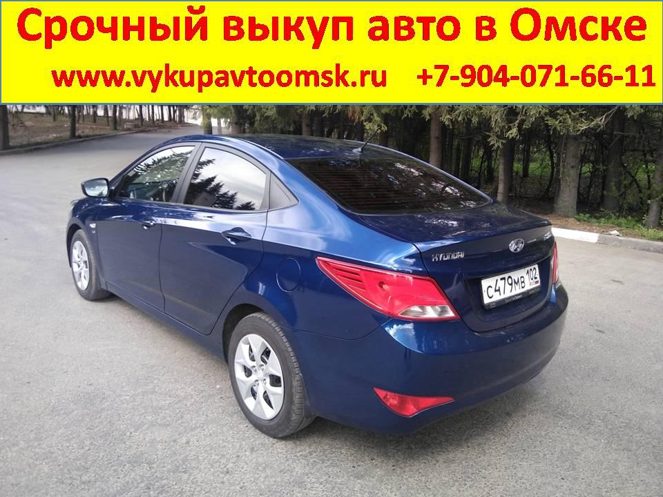 авто выкуп в Омске
